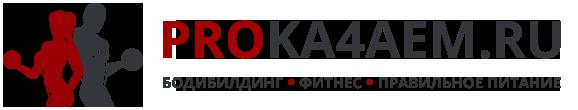Proka4aem.ru