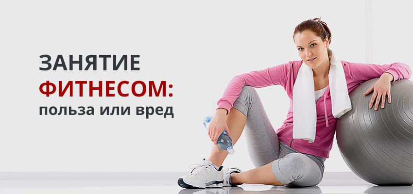 Занятие фитнесом: польза или вред