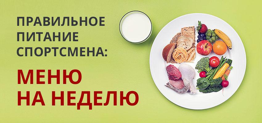 90 я диета правильного питания