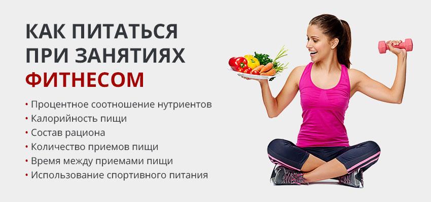 Как питаться чтобы похудеть в зале