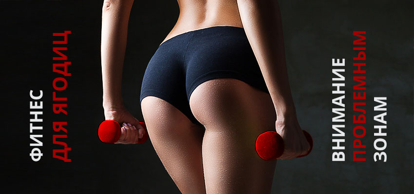 Фитнес для ягодиц – внимание проблемным зонам
