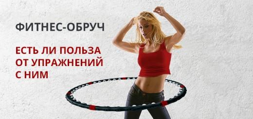 Фитнес-обруч: есть ли польза от упражнений с ним