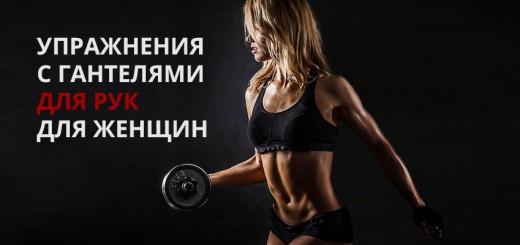 Упражнения с гантелями для рук для женщин