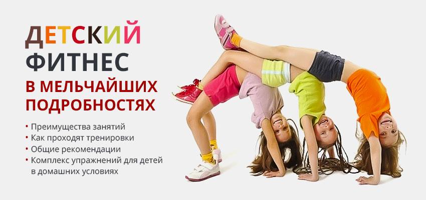 Детский фитнес в мельчайших подробностях