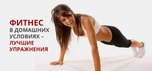 Фитнес в домашних условиях – лучшие упражнения