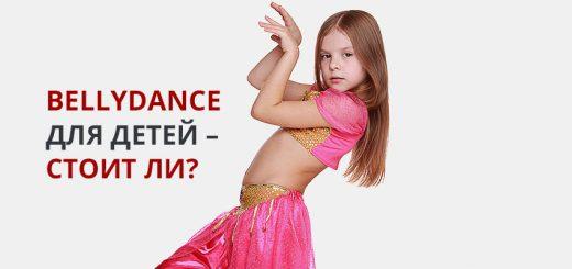 Bellydance для детей – стоит ли?