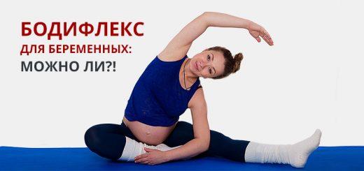 Бодифлекс для беременных: можно ли?!
