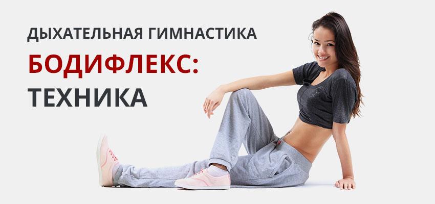 Дыхательная гимнастика бодифлекс: техника
