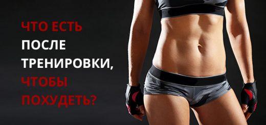 Что есть после тренировки, чтобы похудеть?