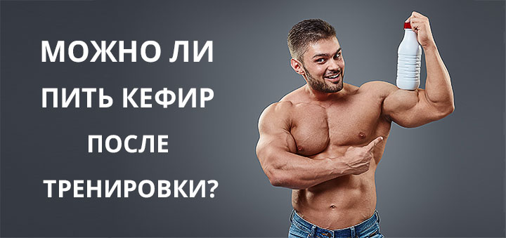 Можно ли пить кефир после тренировки?