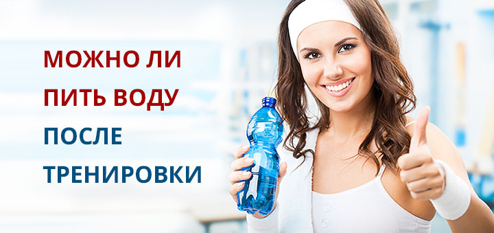 Можно ли пить воду после тренировки