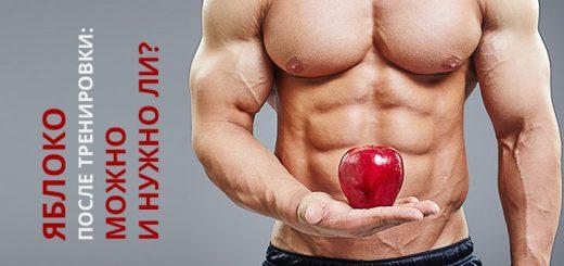 Яблоко после тренировки: можно и нужно ли?