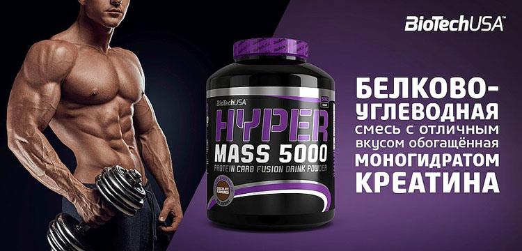 Гейнер Hyper Mass 5000 от BioTech