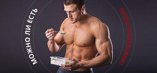 можно ли есть после тренировки