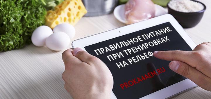 Безуглеводная диета: правила, меню.